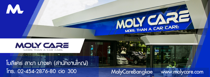 cover-fb-molycarebangkae