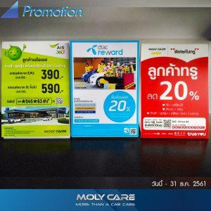 ML-PR-mobile-total