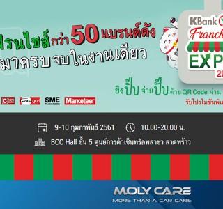 MolyCare KBank Franchise EXPO 2018